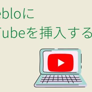 YouTubeを挿入する方法