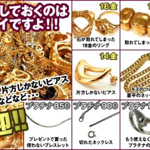 金銀製品・貴金属・金プナチナ・18金・金歯・金貨を売るなら☆ 堺市西区鳳 リサイクル