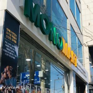 日本食材色々「MONOMART弘大店」が移転してました