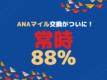 【祝】ANAマイルを常に88%で交換できるように進化したモッピーのエクスプレスキャンペーンをチェック!