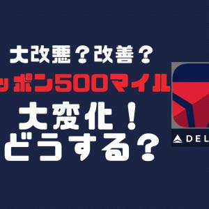 デルタ航空「ニッポン500マイルキャンペーン」改悪!でも抜け道あるっぽい