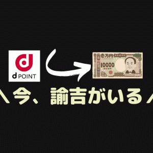【改悪目前?】dポイントをサクッと現金化する2つの方法!期間・用途限定ポイントも換金できる
