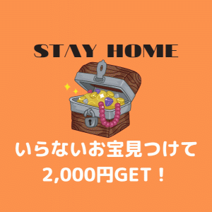 ステイホームならお宝探しでポイ活!ブランディアは買取査定のみで2,000円GETできる!