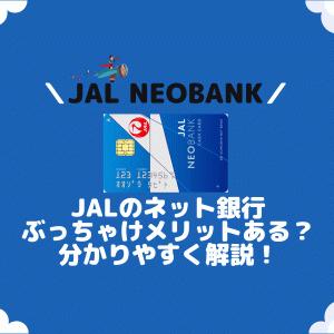 JAL NEOBANK(ネオバンク)とは?マイルが貯まるネット銀行のメリットを優しく解説