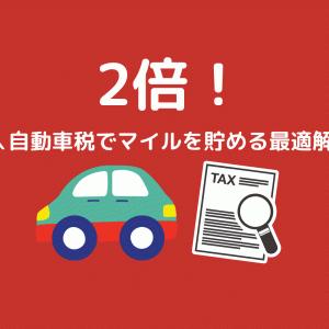 自動車税で2倍のマイルを貯めるなら「5のつく日にミニストップでJMB WAON」コレ一択!