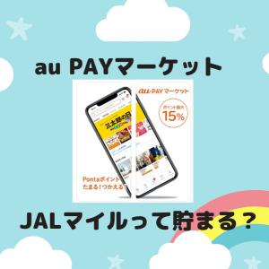 au PAY マーケットはJALマイルに交換できるPontaポイントが貯まる!最も還元率がいい支払い方法を解説