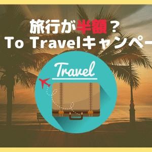 半額補助!Go To Travelキャンペーン完全ガイド。1番おすすめの旅行・ツアー会社はズバリ「じゃらん」
