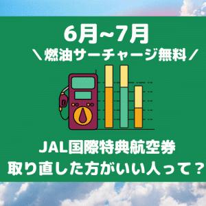 JAL国際特典航空券は6月からサーチャージ無料!発券してる人も払い戻して予約し直したほうがいい理由とは?