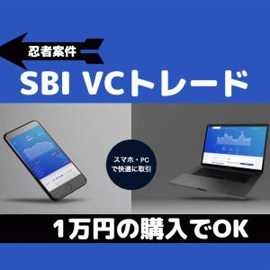 忍者案件でポイ活!SBI VCトレードをポイントサイトで確実に捕まえる方法