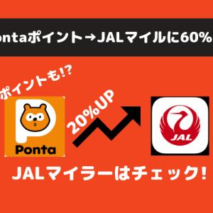 【2020年版】PontaポイントからJALマイルの交換レート20%アップキャンペーンを攻略しよう!