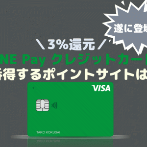 【数量限定?】LINE Payクレジットカードが続々とポイントサイトに登場!最高還元はどこ?