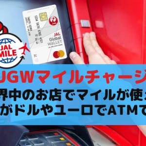 世界中でマイルがお金に!ATMから出金できるJAL Global WALLETマイルチャージとは?