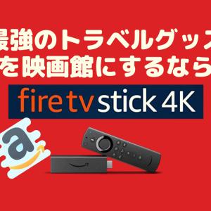 Fire TV Stickは家族旅行や出張の最強アイテム!ホテルでYouTubeやNetflixを楽しもう!