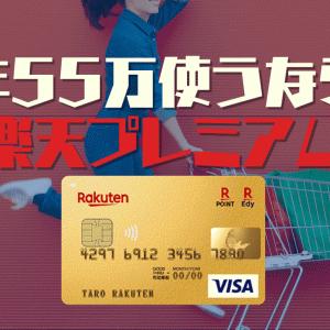 年間55万円使うなら「楽天プレミアムカード」ガッツリ稼げる新規入会方法!