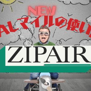 【ZIPAIR】 JALマイルと相互交換できるZIPAIR Point Clubとは?新しいマイルの使い方に注目!