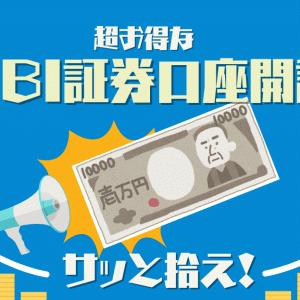 【史上初!?】SBI証券の口座開設で1万円をサッと拾え!家族4人でFIREを狙う鉄人がメリット・デメリットを解説!