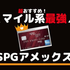 SPGアメックスこそANA・JALマイルを貯める「超」おすすめクレジットカード!噂の紹介入会キャンペーンとは?