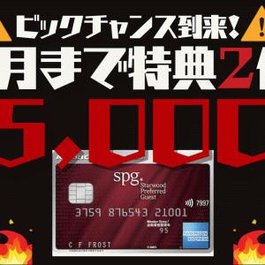 【6月末まで2倍】SPGアメック入会キャンペーンが過去最高レベルで爆上げ中!