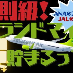 【反則級】ソラシドエアマイルが超貯まると評判の理由は交換レート!Vポイント200%で沖縄に行こう!