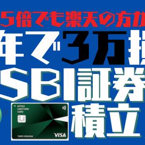 【悲報】実は全然得じゃない..SBI証券クレカ積立と楽天証券「楽天カード積立」と比較してみた