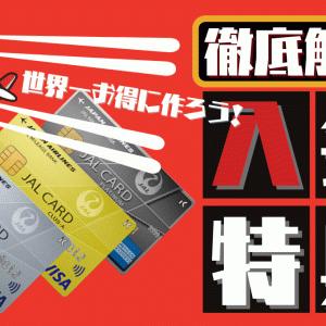 JALカード入会キャンペーンを超お得に申込む方法!過去最大の搭乗ボーナスマイルを見逃すな