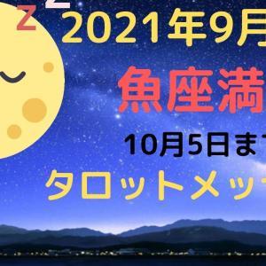 2021年9月21日【魚座満月】タロットメッセージby禅タロット