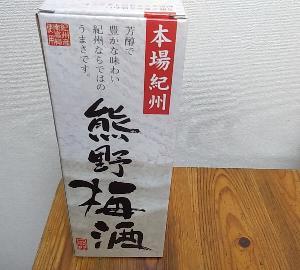 【お酒・プラム食品】 熊野梅酒 は甘味が強いとろとろ系