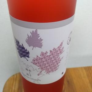 【お酒、中野BC】和歌山みやげ、なでしこのお酒 てまり 赤しそ梅酒