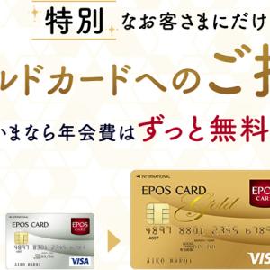 エポスゴールドカードから年会費無料の招待が届きました