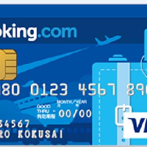 ブッキングドットコムのクレジットカードは還元率最大16%で隠れた優良カード