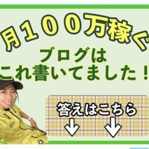 ブログ副業【超初心者】から100万稼ぐまでこんな事記事にしてました~!