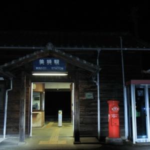 駅(STATION)