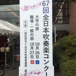 第67回全日本吹奏楽コンクール 職場・一般 前半の部