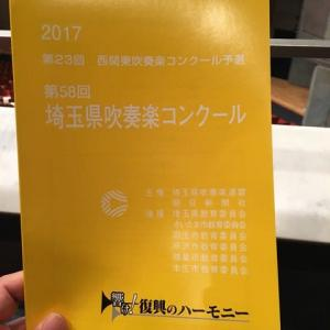 第58回埼玉県吹奏楽コンクール 大学Aの部、職場一般Aの部(第23回西関東吹奏楽コンクール予選)