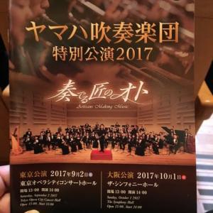 ヤマハ吹奏楽団 特別公演2017(東京公演) 《奏でる匠のオト》