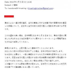 JPLAY旧日本語デスクからの脅迫メール