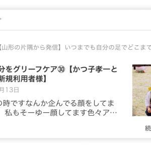 """""""自分で自分をグリーフケア㉚【かつ子孝一と同い年の新規利用者様】"""""""