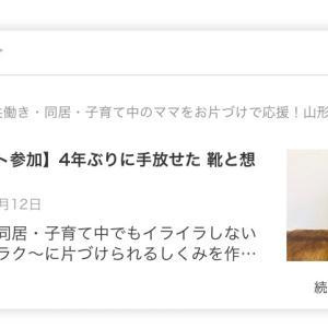 """""""【イベント参加】4年ぶりに手放せた 靴と想い"""""""
