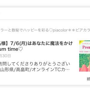 """""""【残席2名様】7/6(月)はあなたに魔法をかけるPremium time♡"""""""