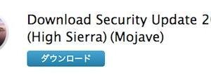 セキュリティアップデート 2020-005 (High Sierra /Mojave)