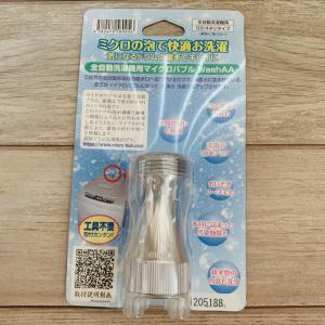 洗濯機用マイクロバブル 発生装置micro-bub(マイクロバブ)「WashAA」購入レビュー