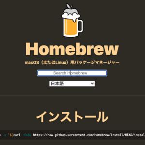 Homebrewが更新エラーの時に対応してみた内容