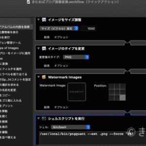 pngquantとAutomatorでブログ画像を右クリックで自動化〜リサイズ/ウォーターマーク/圧縮〜