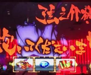 【バジリスク絆】レア役なしからいきなり名言演出発生で謎当たり同色濃厚!?