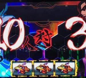 【バジリスク絆】朧背景のバジリスクタイムで甲賀10人!高継続率ストックのチャンス!