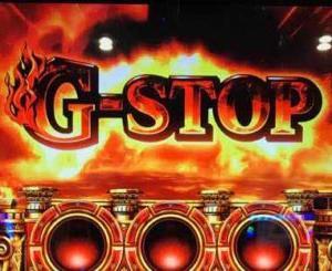 【ミリオンゴッド凱旋】G-STOPに当選してGG当選&上乗せの大チャンス!