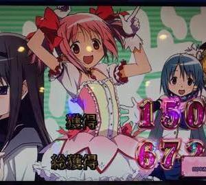 【魔法少女まどかマギカ2】ビッグ最終ゲームは告知が出ないので7を狙え!