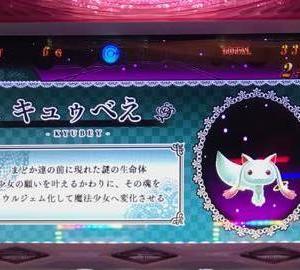 【魔法少女まどかマギカ】プチボーナス中にキュウべえ出現で設定6濃厚!