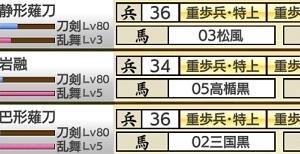 五年目之章 極薙刀80Lv