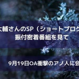 高橋大輔さんのショートプログラム「 The Phoenix 」振付密着番組で感動~噂のアノ人に会ってみた~